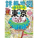 詳細地図で歩きたい町東京2021 (JTBのムック)