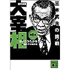 歴史劇画 大宰相 第六巻 三木武夫の挑戦 (講談社文庫)
