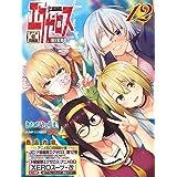 ド級編隊エグゼロス 第12巻 アニメBD同梱版 (ジャンプコミックス)