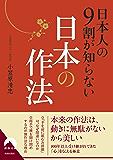 日本人の9割が知らない日本の作法
