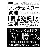 【新版】ランチェスター戦略 「弱者逆転」の法則