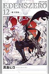 EDENS ZERO(12) (週刊少年マガジンコミックス) Kindle版