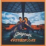 イナズマ爆OPソングス(CD+DVD)