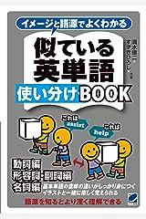 イメージと語源でよくわかる 似ている英単語使い分けBOOK Kindle版