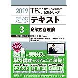 速修テキスト〈3〉企業経営理論〈2019年版〉 (TBC中小企業診断士試験シリーズ)