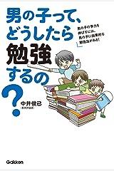 男の子って、どうしたら勉強するの? 男の子の学力を伸ばすには、男の子に効果的な勉強法がある! Kindle版