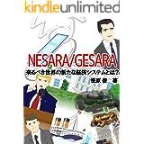 NESARA/GESARA: 来るべき世界の新たな経済システムとは? (笹原シュン☆これ今、旬!!)
