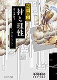 神と理性 西の世界観I 千夜千冊エディション (角川ソフィア文庫)
