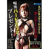 スパンキングで昇天するボンデージ美女に喉奥ハードイラマをプレゼント! / REAL [DVD]