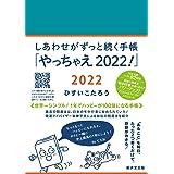 しあわせがずっと続く手帳 「やっちゃえ! 2022」