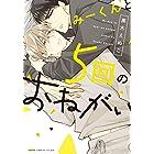 みーくんと5回のおねがい【電子特典付き】 (あすかコミックスCL-DX)