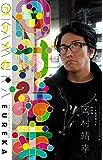 ユリイカ 2013年7月臨時増刊号 総特集=岡村靖幸