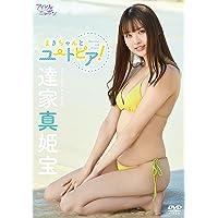 達家真姫宝/まきちゃんとユートピア! [DVD]