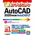 今すぐ使えるかんたん AutoCAD/AutoCAD LT [2020対応版] (今すぐ使えるかんたんシリーズ)