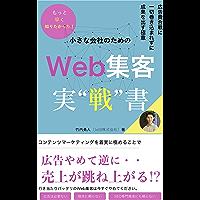 小さな会社のWeb集客 実戦書: 広告費合戦に一切巻き込まれず成果を出す極意