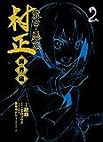 装甲悪鬼村正 魔界編 2巻 (ブレイドコミックス)