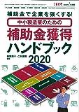 工場管理2020年1月別冊[補助金で企業を強くする! 中小製造業のための補助金獲得ハンドブック2020]