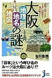 大阪「地理・地名・地図」の謎 (じっぴコンパクト新書)