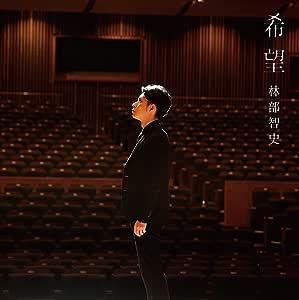 希望(CD+DVD)