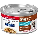 【療法食】 プリスクリプション・ダイエット キャットフード k/d ケイディー早期アシスト チキン&野菜 82グラム (x 24)