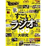 すごいラジオ大研究100 (日経ホームマガジン)