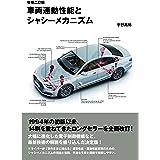 車両運動性能とシャシーメカニズム