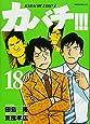 カバチ!!!-カバチタレ!3-(18) (モーニング KC)