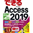 (無料電話サポート付)できるAccess 2019 Office 2019/Office 365両対応 (できるシリーズ)