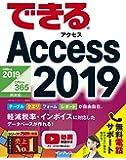 (無料電話サポート付)できるAccess 2019 Office 2019/Office 365両対応 (できるシリーズ…