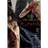 キュクロプス [DVD]