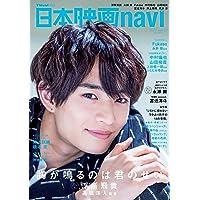 日本映画navi vol.93