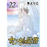 セフレの品格 : 22 (ジュールコミックス)