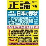 月刊正論2021年6月号(特集 経済安全保障 日本の惨状)