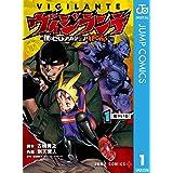 ヴィジランテ-僕のヒーローアカデミア ILLEGALS- 1 (ジャンプコミックスDIGITAL)