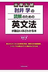 大学入試 肘井学の 読解のための英文法が面白いほどわかる本 Kindle版