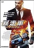 暴走車 ランナウェイ・カー [DVD]