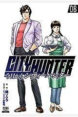 今日からCITY HUNTER 8巻 (ゼノンコミックス) Kindle版