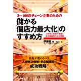 3~100店チェーン企業のための、儲かる「個店力最大化」のすすめ方~人時売上倍増の実務と多店舗展開の成功戦略~