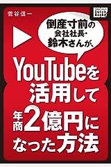 倒産寸前の会社社長・鈴木さんが、YouTubeを活用して年商2億円になった方法 impress QuickBooks Kindle版
