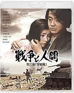 戦争と人間 第三部「完結篇」 [Blu-ray]
