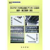 コンクリートのあと施工アンカー工法の設計・施工指針(案) (コンクリートライブラリー 141)