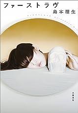 ファーストラヴ (文春e-book)