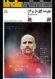 フットボール批評issue23 [雑誌]