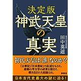 決定版 神武天皇の真実 (扶桑社BOOKS)