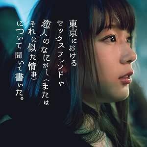東京におけるセックスフレンドや恋人のなにがし(またはそれに似た情事)について聞いて書いた。
