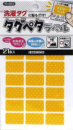 KAWAGUCHI(カワグチ) タグペタラベル イエロー ドット 10-003