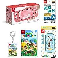 Nintendo Switch Lite コーラル+あつまれ どうぶつの森 -Switch(【Amazon.co.jp限…