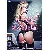 ミラー先生の高校性日記 [DVD]