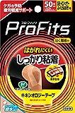 原晋監督推奨 ピップ プロ・フィッツ キネシオロジーテープ しっかり粘着 筋肉と関節をサポート はがれにくい 足・ひざ…