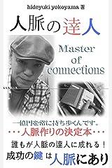 人脈の達人 Master of connections: 一億円を常に持ち歩くんです Kindle版